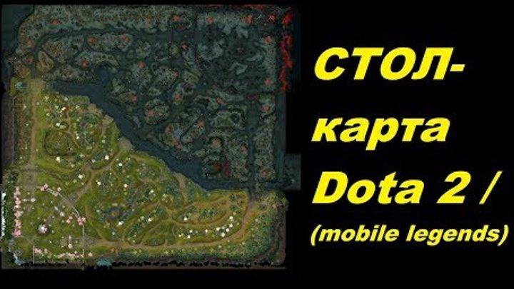 Стол- карта из игры Dota 2 и mobile legends (MOBA)