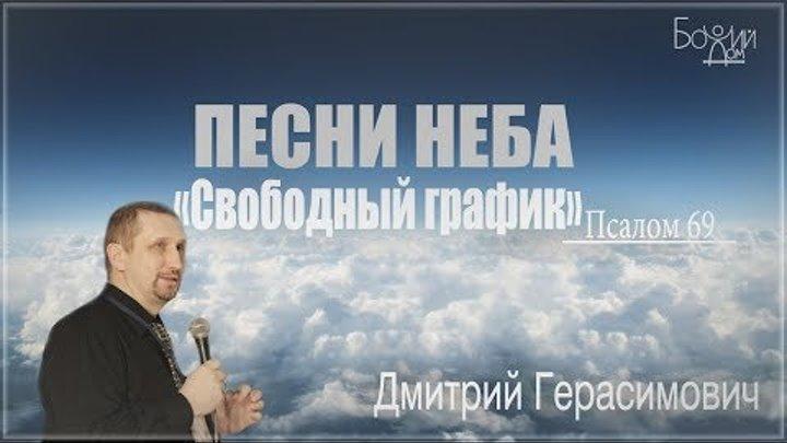 """""""Песни неба. Псалом 69. Свободный график"""" - Дмитрий Герасимович"""