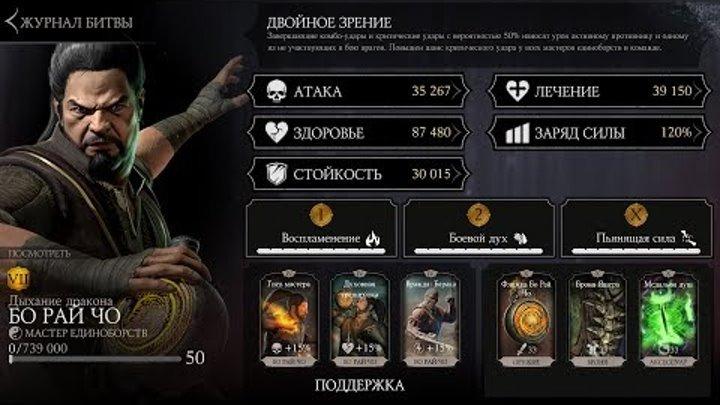 Бо Рай Чо. Новый Персонаж.Обновление 1.17 | Mortal Kombat x mobile