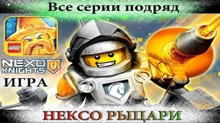 Джестро и Книга Монстров все серии подряд.Лего мультик игра Нексо Найтс.LEGO cartoon Nexo Knights.