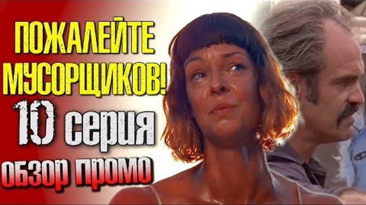 Ходячие мертвецы 8 сезон 10 серия - Пожалейте мусорщиков! - Обзор Промо