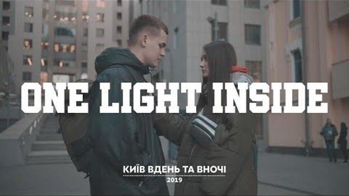 """ONE LIGHT INSIDE - КИЇВ ВДЕНЬ ТА ВНОЧІ (OST """"Киев днем и ночью"""")"""