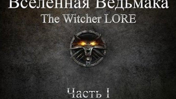Вселенная Ведьмака|The Witcher LORE - Ведьмак (Серия Романов) Часть 1
