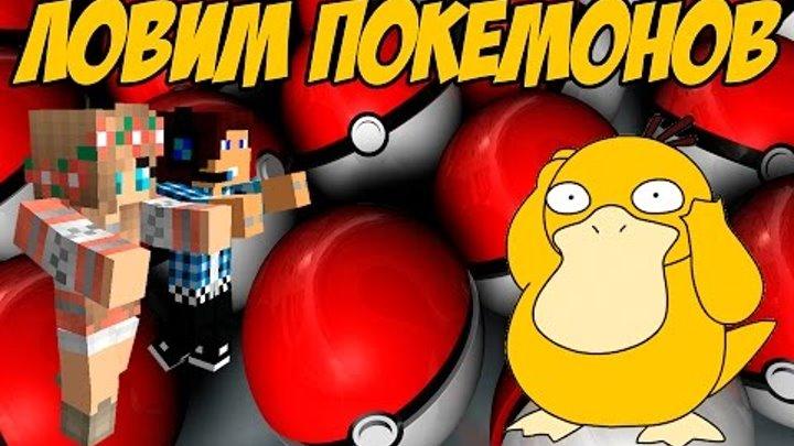 Покемоны Minecraft Pixelmon (4 серия) Ловим покемонов