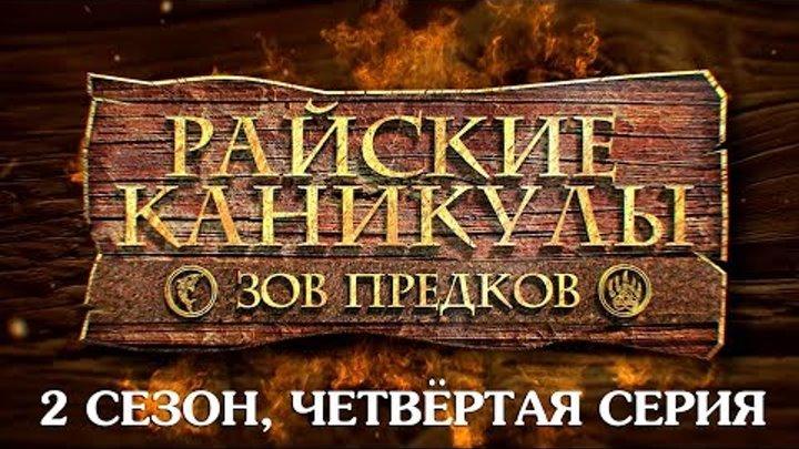 Райские каникулы (2 сезон, 4 серия) - Воркаут по-деревенски