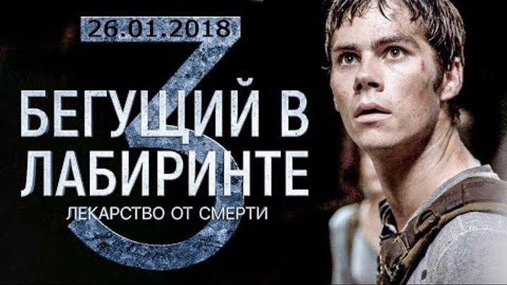 Самый Ожидаемый Фильм 2018 / Бегущий в лабиринте 3 † Лекарство от смерти — 26.01.2018