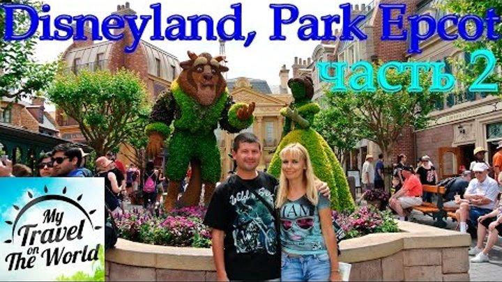 Disneyland, Park Epcot in Orlando, часть 2, серия 551