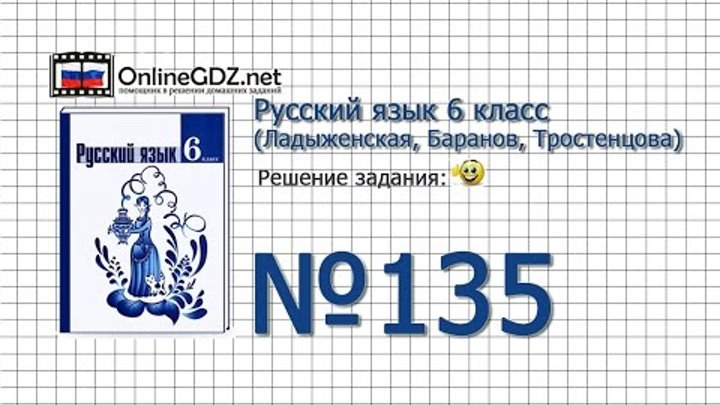 Задание № 135 — Русский язык 6 класс (Ладыженская, Баранов, Тростенцова)