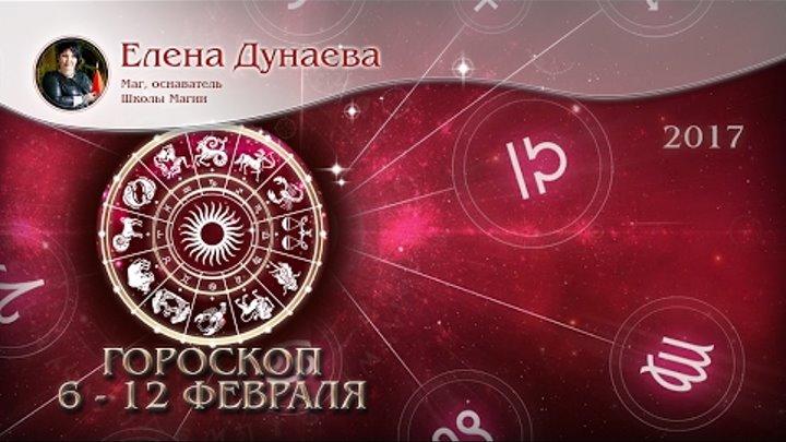Таро Гороскоп с 6 по 12 февраля 2017 года от Елены Дунаевой (все знаки зодиака). Прогноз