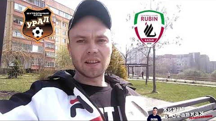 Прогноз на матч, Урал Рубин, Конкурс, 500 рублей