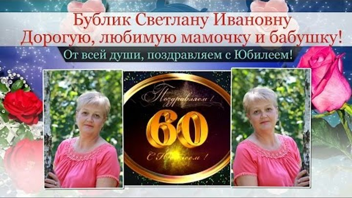 Юбилейный ролик, к 60-летию дорогой маме и бабушке, в подарок от детей и внуков. (на заказ)