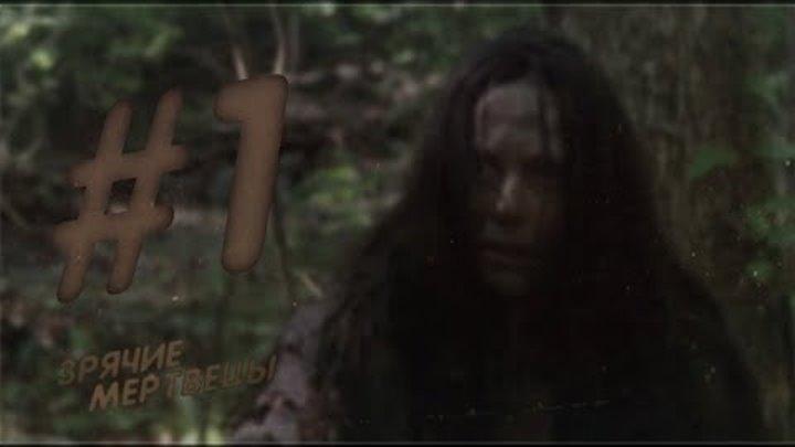 Обзор: Ходячие мертвецы 4 сезон, 1 серия