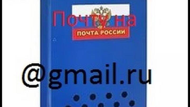 Как создать почту gmail.ru Без Телефона!!!