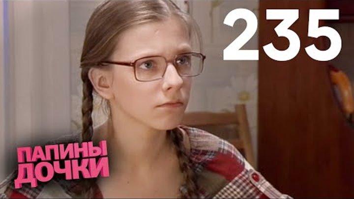 Папины дочки | Сезон 12 | Серия 235
