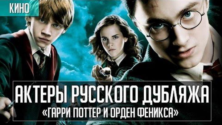 Актеры дубляжа | «Гарри Поттер и Орден Феникса»