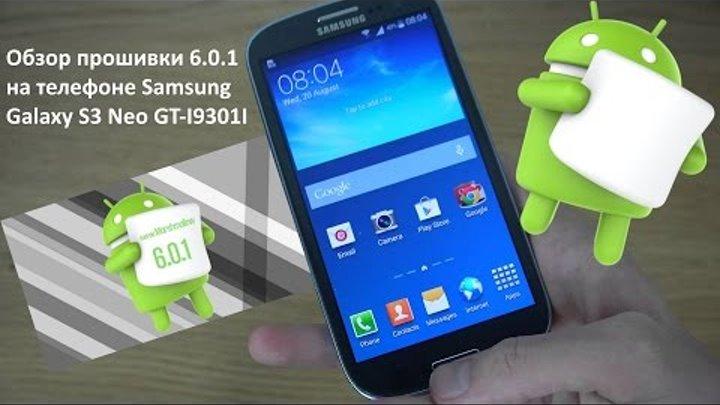 Обзор прошивки Android 6.0.1 на телефоне Samsung Galaxy S3 Neo GT-I9301I
