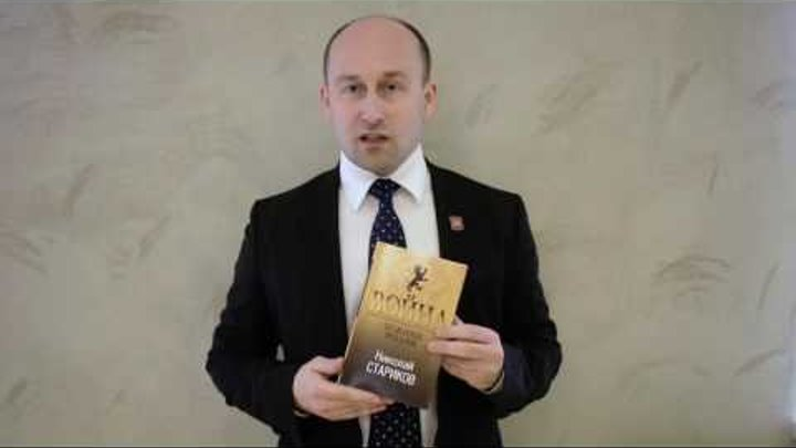 Вышла новая книга Николая Старикова «Война. Чужими руками»