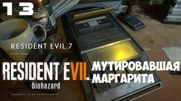 Resident Evil 7: Biohazard ● Мутировавшая Маргарита ● Прохождение 13 ● Старый дом