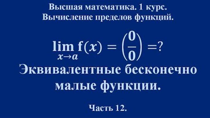 Вычисление пределов (часть 12). Таблица эквивалентных б.м.ф. Высшая математика.
