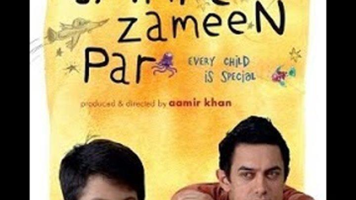 🎬«Звёздочки на земле» (хинди तारे ज़मीन पर) — индийский (болливудский) драматический фильм 2007 года