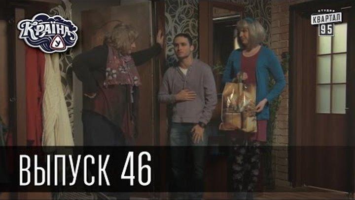 Країна У / Страна У - Сезон 2. Выпуск 46   Сериал Комедия