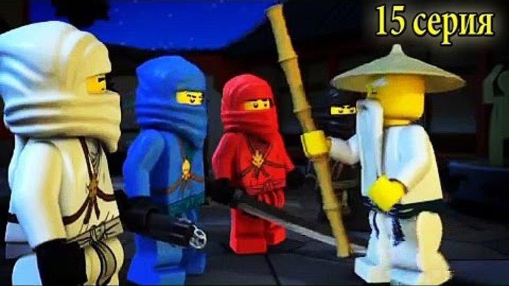 Мультик ЛЕГО НИНДЗЯГО на русском языке - 15 серия. Мультфильмы для детей. Lego Ninjago 2016