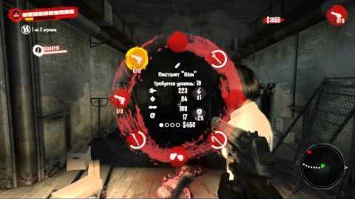 Dead Island Цензура смотреть всем))) coop 12