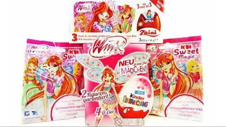 ВИНКС Mix! СЮРПРИЗЫ игрушки ФЕИ мультик КЛУБ ВИНКС! Winx Club Kinder Surprise eggs unboxing
