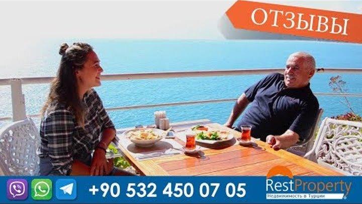 Отзывы о недвижимости в Турции: в Анталии хорошо жить|| RestProperty