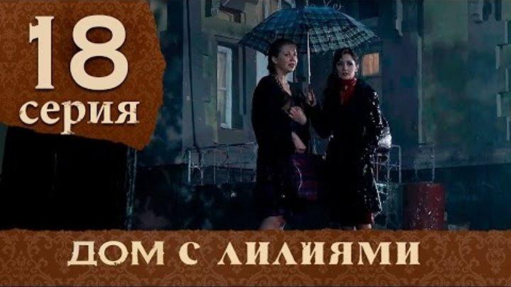 Дом с лилиями. Серия 18. House with lilies. Episode 18.