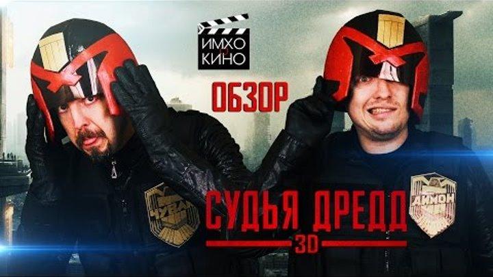 "Судья Дредд 3D - обзор от ""ИМХО о КИНО"""