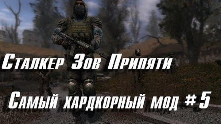 Сталкер Зов Припяти - Чёрный Сталкер хардкорный мод №5