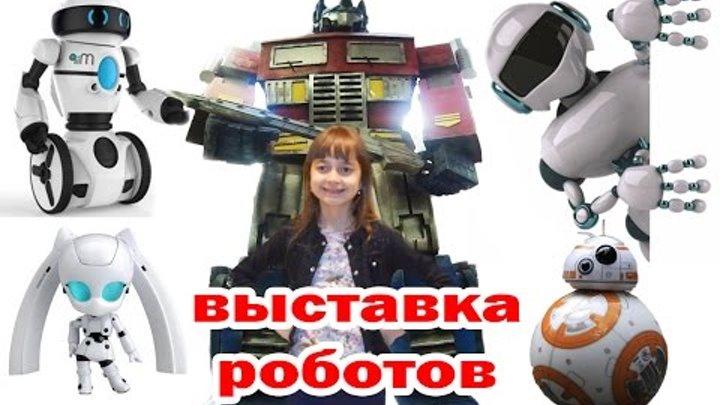 Выставка Игрушки Роботы Трансформеры Новые Серии Robots Transformers Toys