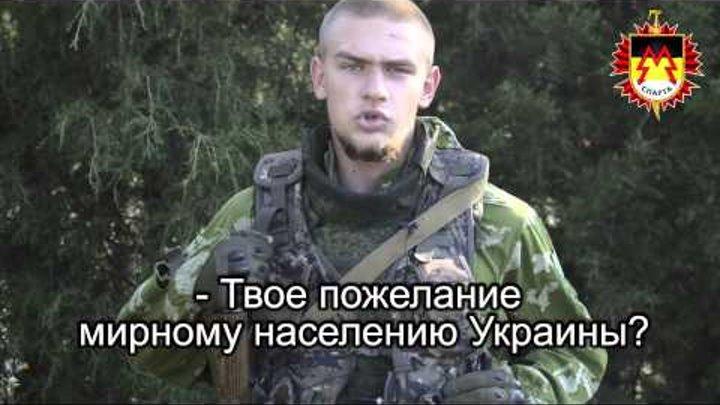 """ОРБ """"Спарта"""" Я сепаратист!!!"""