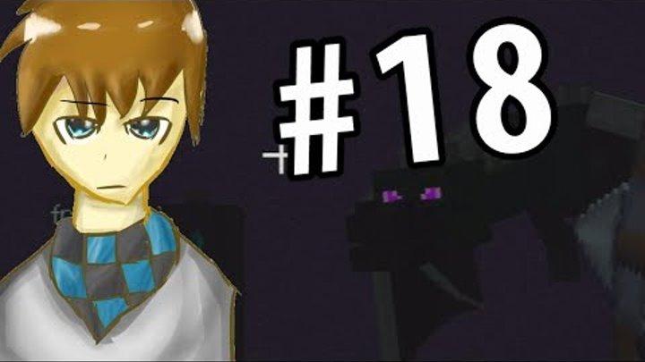 Lp. Магические приключения #18 (Драконорожденный)