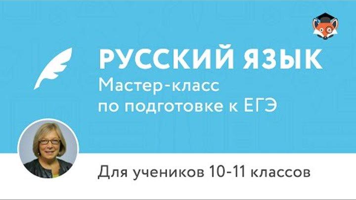 ЕГЭ по русскому языку-2016. Мастер-класс
