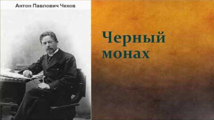Антон Павлович Чехов. Черный монах. аудиокнига.