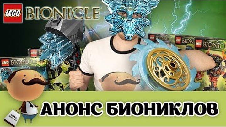 Все Лего Бионикл 2016 - анонс серии второго полугодия
