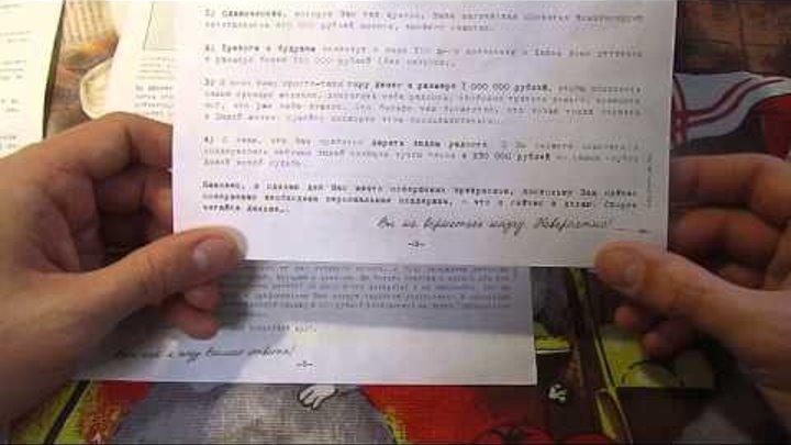 Письма Счастья ООО Русбьюти Развод от Марии Дюваль Попытка № 3