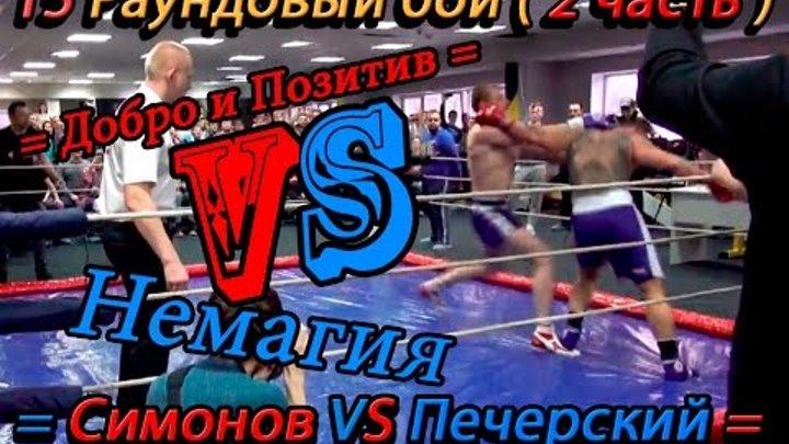 =БОЙ (2 часть) Сергей Симонов VS Nemagia с комментариями=