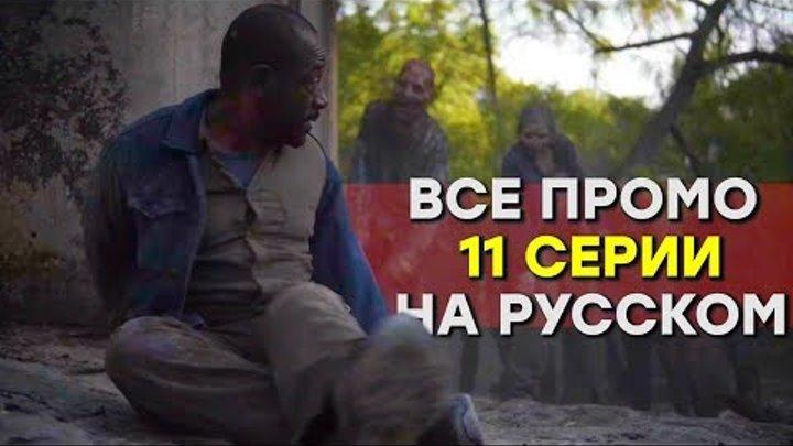 Бойтесь Ходячих мертвецов 4 сезон 11 серия - И снова Морган - Все Промо на русском