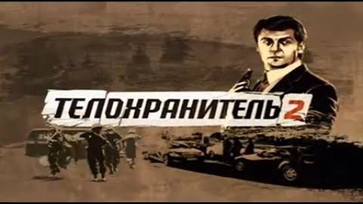 Телохранитель 2 Фильм второй.Эх, Семёнова! Серия 1