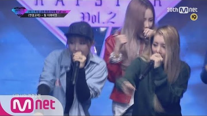 [Korean Reality Show UNPRETTY RAPSTAR2] Track#7 – YGGR l Kpop Rap Audition EP.06
