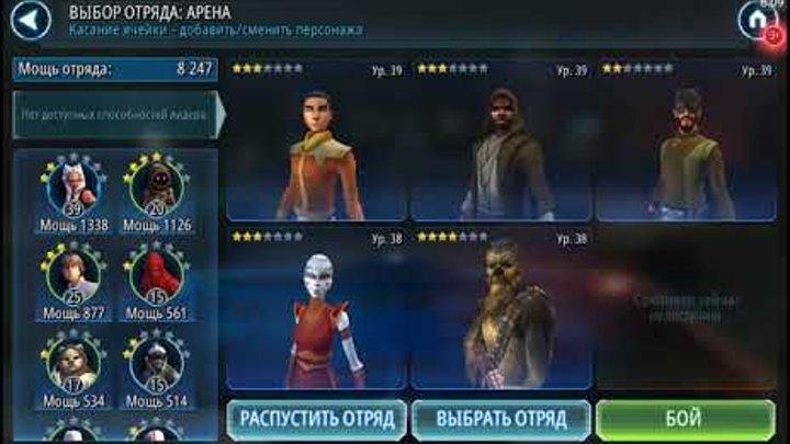 Star Wars Galaxy of Heroes - Звездные Войны Галактика героев ч.1 - ознакомление с игрой.