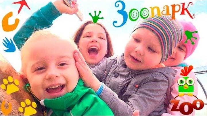 Московский Зоопарк. Дети (Ксюша, Настя, Вова, Алиса) и Родители в зоопарке. Слон. Животные для детей