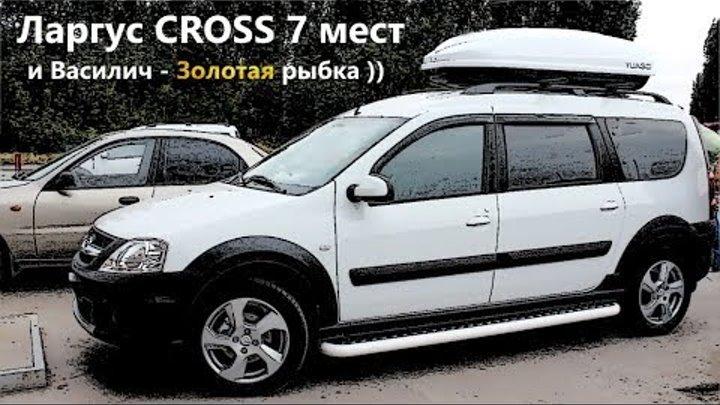 Ларгус CROSS 7 мест и Василич - Золотая рыбка ))