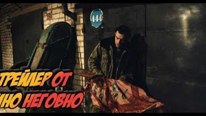 Русский трейлер - Нашла коса на камень