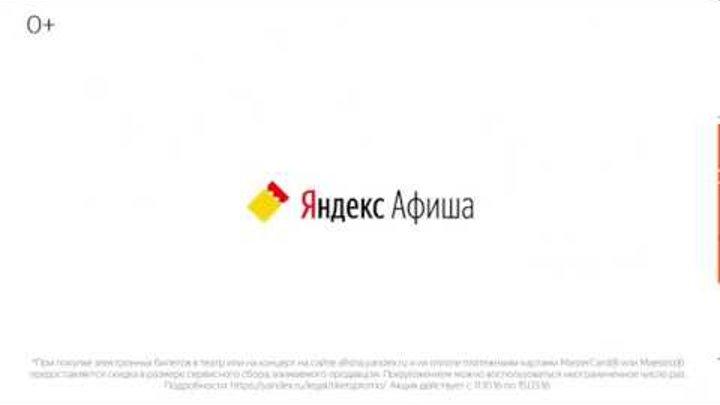 Яндекс.Афиша - Билеты без комиссии 6с