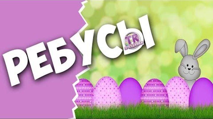 РЕБУСЫ В КАРТИНКАХ С ОТВЕТАМИ Веселые игры для детей на Праздник Пасха