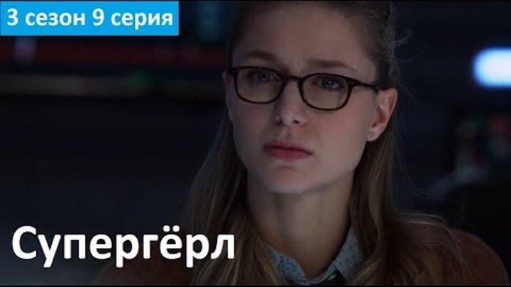 Супергёрл 3 сезон 9 серия - Русский Фрагмент 2 (Субтитры, 2017) Supergirl 3x09